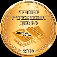 Издательство «Учитель» – лучшее учреждение дополнительного профессионального образования Российской Федерации