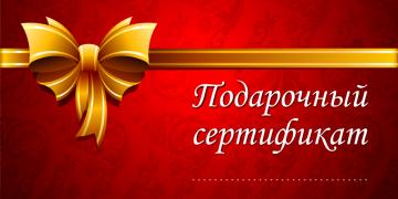 Подарочный сертификат – лучший подарок!