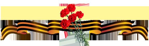 http://img0.liveinternet.ru/images/attach/c/2/74/134/74134766_7cbe337a0c42.png